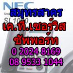 KT_Samutsakhon_NEC_SL1000