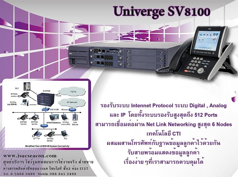 ads_SV8100-01