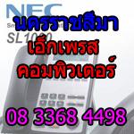 expcom_nakornrajsima_necsl1000