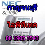 kanchanaburi_iptt_necsl1000