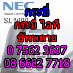 krabi_it_supply_necsl1000