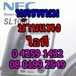 nakhon-phanom_baanphaeng_necsl1000