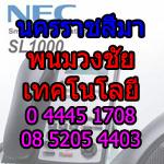 nakhonratchasima_pnvc_necsl1000