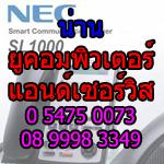 nan_ucomputerandervice_nec_sl1000