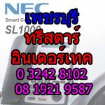 phetchaburi_3star_necsl1000