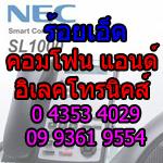 roieti_comphone_necsl1000