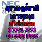 suratthani_sp_necsl1000