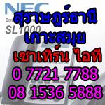 suratthani_stit_necsl1000