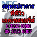 tpv_samutprakarn_necsl1000