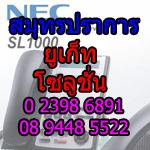 ugs_samutprakarn_necsl1000