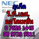 vts_phuket_necsl1000