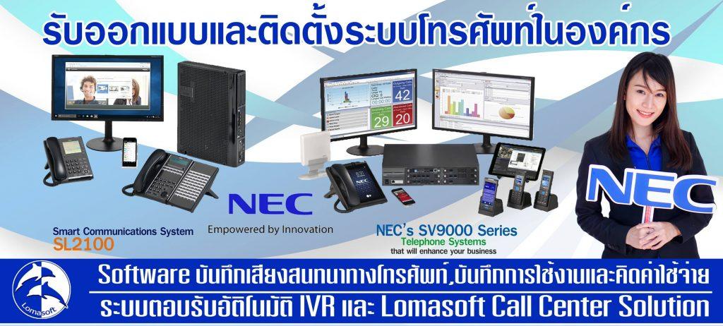 Dealer   NEC SL1000 and SL2100