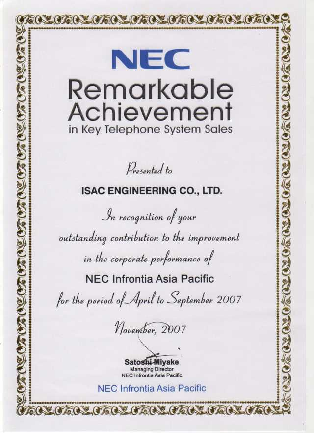 remarkable_achievement_nec_keyphone_2007