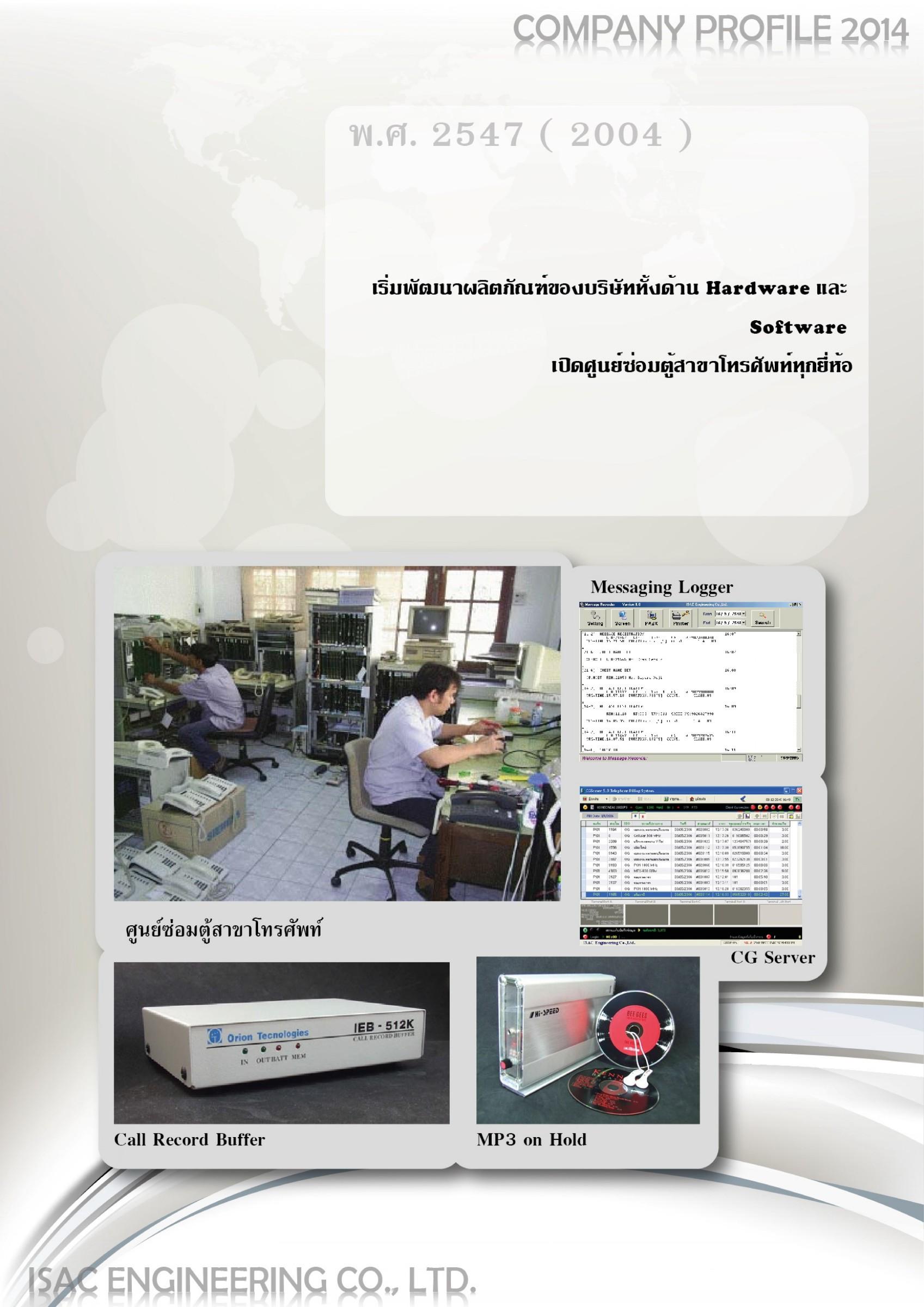 companyprofile2014-page-004