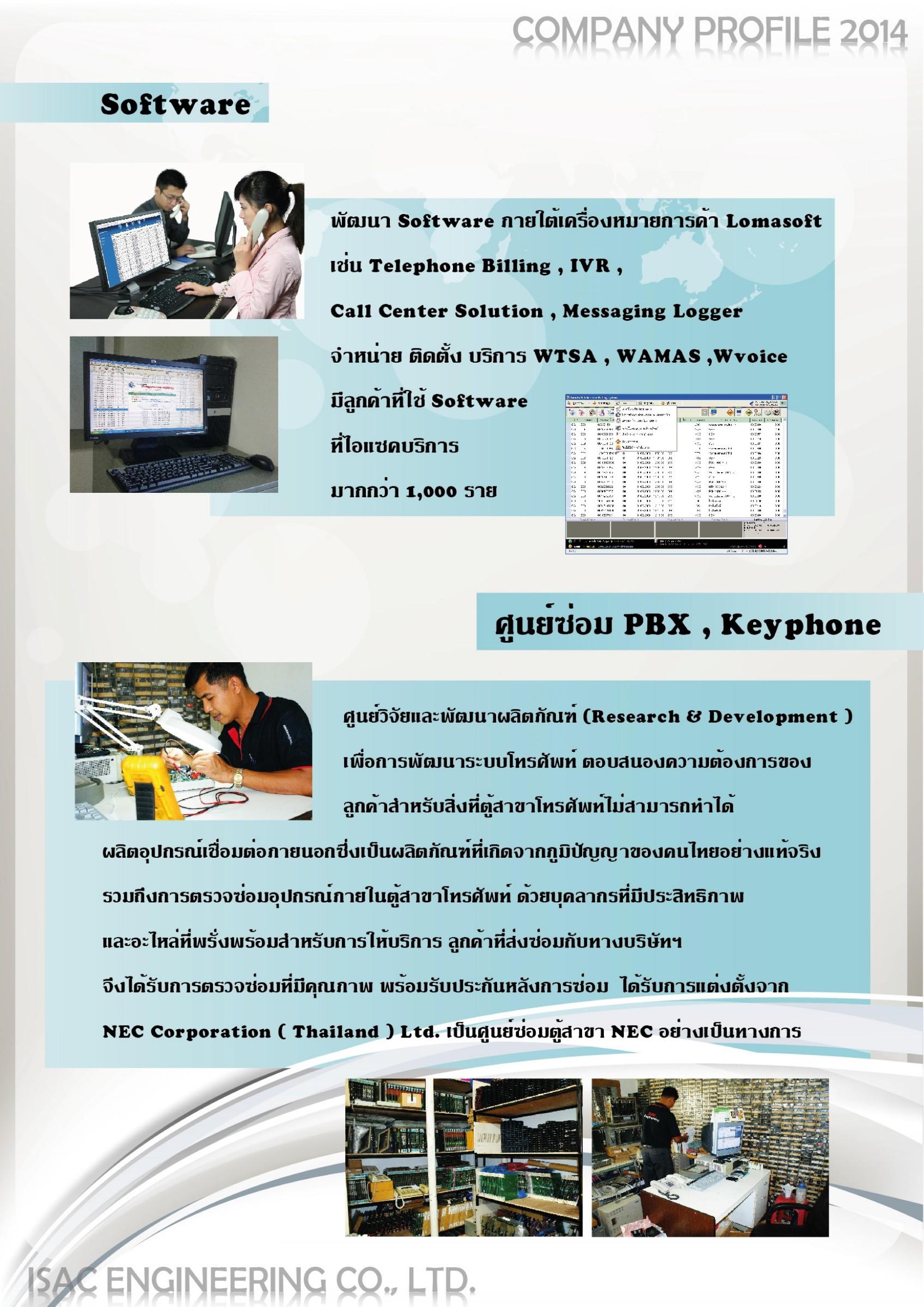 companyprofile2014-page-008